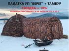 Новое фото Товары для туризма и отдыха Универсальная палатка УП-5 М 30886201 в Мурманске