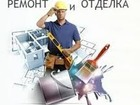 Смотреть изображение Ремонт, отделка Ремонтно-отделочные работы, 34558391 в Мурманске