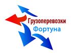 Увидеть изображение  грузовое такси Фортуна Мурманск 69839221 в Мурманске