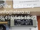 Скачать фото Разное Датчик-реле температуры КРМ-ом5 80167550 в Мурманске