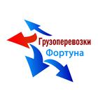 Грузовое такси Фортуна Мурманск