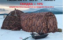 Универсальная палатка УП-5 М