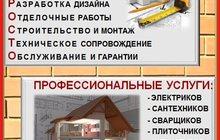 Ремонт квартир в Мурманске частично и под ключ