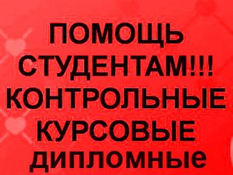 Свежее foto  ДИПЛОм реферат курсовая на заказ 38390223 в Мурманске