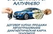 Диагностическая карта автомобиля Медведково