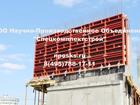 Новое фотографию Строительные материалы Опалубка в Мытищах не дорого 37574244 в Мытищи