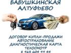 Смотреть фото Страхование осаго и каско Диагностическая карта автомобиля Медведково 38292231 в Мытищи