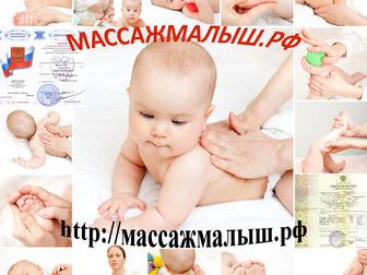 Скачать бесплатно изображение Разное Детский массаж и гимнастика у вас дома 31817915 в Мытищи
