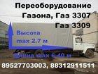 Фото в   Компания Автотех. РФ занимается удлинением в Набережных Челнах 0