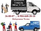 Скачать фото Транспортные грузоперевозки Перевозка холодильника, стиральной машины и т, д 68366241 в Набережных Челнах
