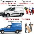 Грузоперевозки/ Каблук /перевозки/ переезд/ Грузчики