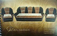 Фирма Мебельный двор продаёт новые диваны