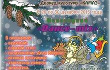 Новогодняя дискотека Dance-mix