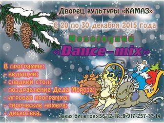 Уникальное фото Организация праздников Новогодняя дискотека Dance-mix 34083040 в Набережных Челнах