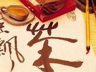 Смотреть изображение  Китайский язык для детей с трех лет и взрослых 33194024 в Находке