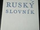 Скачать фотографию Разное Чешско русский словарь/Cesko Rusky slovnik 38803655 в Нальчике