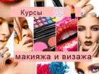 Свежее фотографию  Профессия Курс Стилист - визажист 67383492 в Нальчике