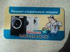 Смотреть фотографию  ремонт и подключение стиральных машин 32411767 в Наро-Фоминске