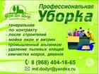 Скачать бесплатно foto  Профессиональная уборка от компании Мойдодыр, 33869691 в Наро-Фоминске