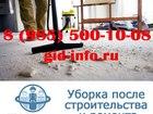 Увидеть фото  Уборка после ремонта и строительства 39249242 в Наро-Фоминске