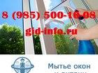 Фотография в   Аутсорсинговая Клининговая компания «ГИД» в Обнинске 65