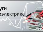 Изображение в   Услуги автоэлектрика, установка сигнализации, в Нефтеюганске 0