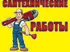 Фотография в Сантехника (оборудование) Сантехника (услуги) Установка унитаза, ванны, смесителя, водонагревателя, в Нефтеюганске 1