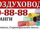 Скачать foto  Воздуховод гибкий гофрированный цена 34722297 в Невинномысске