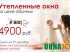 Смотреть изображение  Подарки от компании Окна Юг 37854334 в Невинномысске