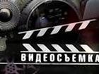 Свежее фото Фото- и видеосъемка Full HD видео и фотосъемка проф-аппаратурой 39171018 в Невинномысске