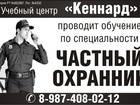 Новое изображение  Обучение охранников 38840866 в Нижнекамске