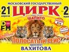 Смотреть фотографию  Билеты в цирк-шапито Арена-Ягуар 62468214 в Нижнекамске