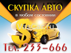 Скачать бесплатно foto Аварийные авто Скупка автомобилей в Нижневартовске 33619632 в Нижневартовске