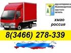 Смотреть фото Транспорт, грузоперевозки газельки Нижневартовск 38561330 в Нижневартовске