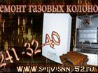 Скачать бесплатно фотографию Ремонт и обслуживание техники Профессиональный ремонт газовых колонок 30190196 в Нижнем Новгороде