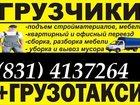 Фотография в Авто Транспорт, грузоперевозки - Грузовые перевозки до 2 т по Н. Новгороду, в Нижнем Новгороде 1000
