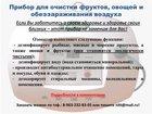 Фото в Резюме и Вакансии Вакансии Прибор для очистки фруктов, овощей и обеззараживания в Нижнем Новгороде 22500