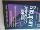Фотография в Хобби и увлечения Книги Книга Квадрант денежного потока Роберта в Нижнем Новгороде 280