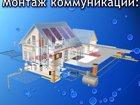 Увидеть фото  Сантехнические работы , КРУГЛОСУТОЧНО 32942703 в Нижнем Новгороде