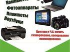 Фотография в Ремонт электроники Ремонт бытовой техники http:/vk. com/mservice52  РЕМОНТ-НАСТРОЙКА в Нижнем Новгороде 700