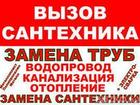 Изображение в Сантехника (оборудование) Сантехника (услуги) Сантехнические услуги:    Замена труб водопровода в Нижнем Новгороде 0