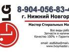 Фото в Услуги компаний и частных лиц Разные услуги Ремонт стиральных машин LG. Только профессиональные в Нижнем Новгороде 300