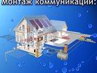 Просмотреть изображение  Отопление замена батарей сантех работы, 33944831 в Нижнем Новгороде