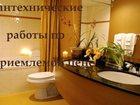 Скачать бесплатно изображение Сантехника (услуги) Сантехнические работы в Нижнем Новгороде и области, 33944891 в Нижнем Новгороде