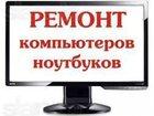 Уникальное изображение  Ремонт компьютеров 33977457 в Нижнем Новгороде
