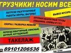 Изображение в Авто Транспорт, грузоперевозки Опытные грузчики выполнят любые погрузочно-разгрузочные в Нижнем Новгороде 1000