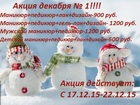 Скачать изображение  Маникюр,педикюр,гель-лак в Нижнем Новгороде 34245205 в Нижнем Новгороде