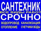Изображение в Сантехника (оборудование) Сантехника (услуги) Выполняю ремонт сантехники, водопровода, в Нижнем Новгороде 500