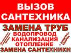 Изображение в Сантехника (оборудование) Сантехника (услуги) Монтаж, демонтаж и замена:  • систем водяного в Нижнем Новгороде 100