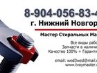 Изображение в Услуги компаний и частных лиц Разные услуги Ремонт стиральных машин в Нижнем Новгороде в Нижнем Новгороде 300